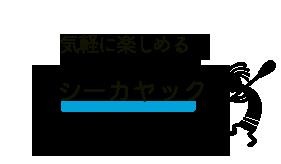 石垣島シーカヤックカヌー