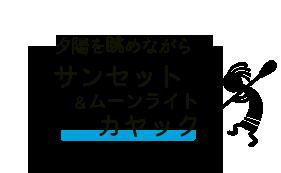 石垣島サンセットシーカヤックカヌー