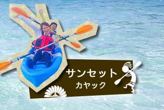 石垣島カヤックカヌーツアー